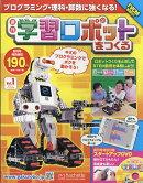週刊 学習ロボットをつくる 2018年 9/12号 [雑誌]