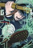 ゴールデンカムイ(15) (ヤングジャンプコミックス)
