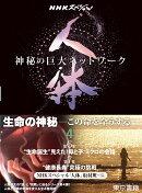 NHKスペシャル 人体 神秘の巨大ネットワーク 第4巻