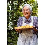 97歳梅干し名人人生のいい塩梅