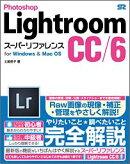 Photoshop Lightroom CC/6スーパーリファレンス