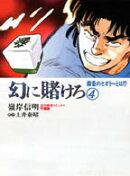 幻に賭けろ(4)