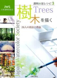 透明水彩レシピ3 樹木を描く [ 日本透明水彩会 ]
