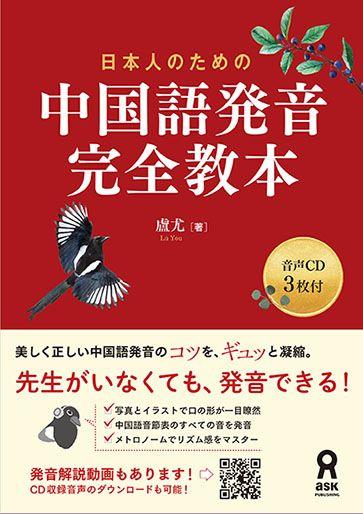 日本人のための中国語発音完全教本 音声CD3枚付 [ 盧尤 ]