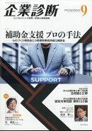 企業診断 2018年 09月号 [雑誌]