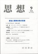 思想 2018年 09月号 [雑誌]