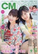 CM NOW (シーエム・ナウ) 2018年 09月号 [雑誌]