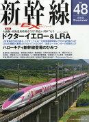 新幹線 EX (エクスプローラ) 2018年 09月号 [雑誌]