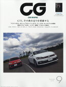CG (カーグラフィック) 2018年 09月号 [雑誌]