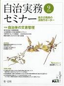 自治実務セミナー 2018年 09月号 [雑誌]