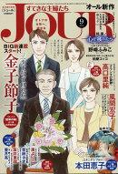 Jour (ジュール) すてきな主婦たち 2018年 09月号 [雑誌]