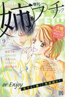姉系Petit Comic (プチコミック) 2018年 09月号 [雑誌]