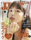 JJ (ジェイジェイ) 2018年 09月号 [雑誌]