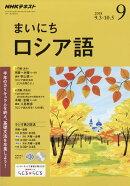 NHK ラジオ まいにちロシア語 2018年 09月号 [雑誌]