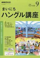 NHK ラジオ まいにちハングル講座 2018年 09月号 [雑誌]