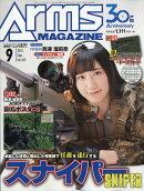 月刊 Arms MAGAZINE (アームズマガジン) 2018年 09月号 [雑誌]