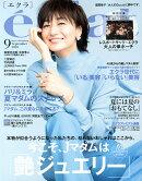 eclat (エクラ) 2018年 09月号 [雑誌]