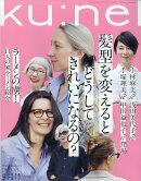 ku:nel (クウネル) 2018年 09月号 [雑誌]