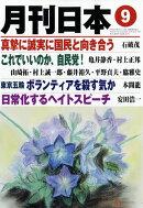 月刊 日本 2018年 09月号 [雑誌]