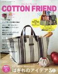 Cotton friend (コットンフレンド) 2018年 09月号 [雑誌]