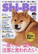 Shi-Ba (シーバ) 2018年 09月号 [雑誌]