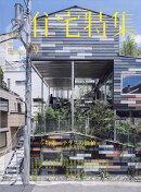 新建築 住宅特集 2018年 09月号 [雑誌]