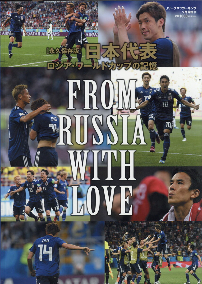 Jリーグサッカーキング増刊 [永久保存版] 日本代表 ロシア・ワールドカップの記憶 - FROM RUSSIA WIT 2018年 09月号 [雑誌]