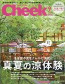 Cheek (チーク) 2018年 09月号 [雑誌]