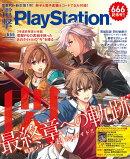 電撃PlayStation 2018年 09月号 [雑誌]