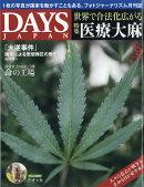 DAYS JAPAN (デイズ ジャパン) 2018年 09月号 [雑誌]