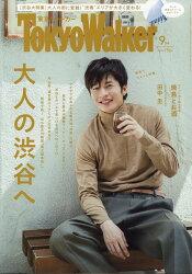 Tokyo Walker (東京ウォーカー) 2018年 09月号 [雑誌]