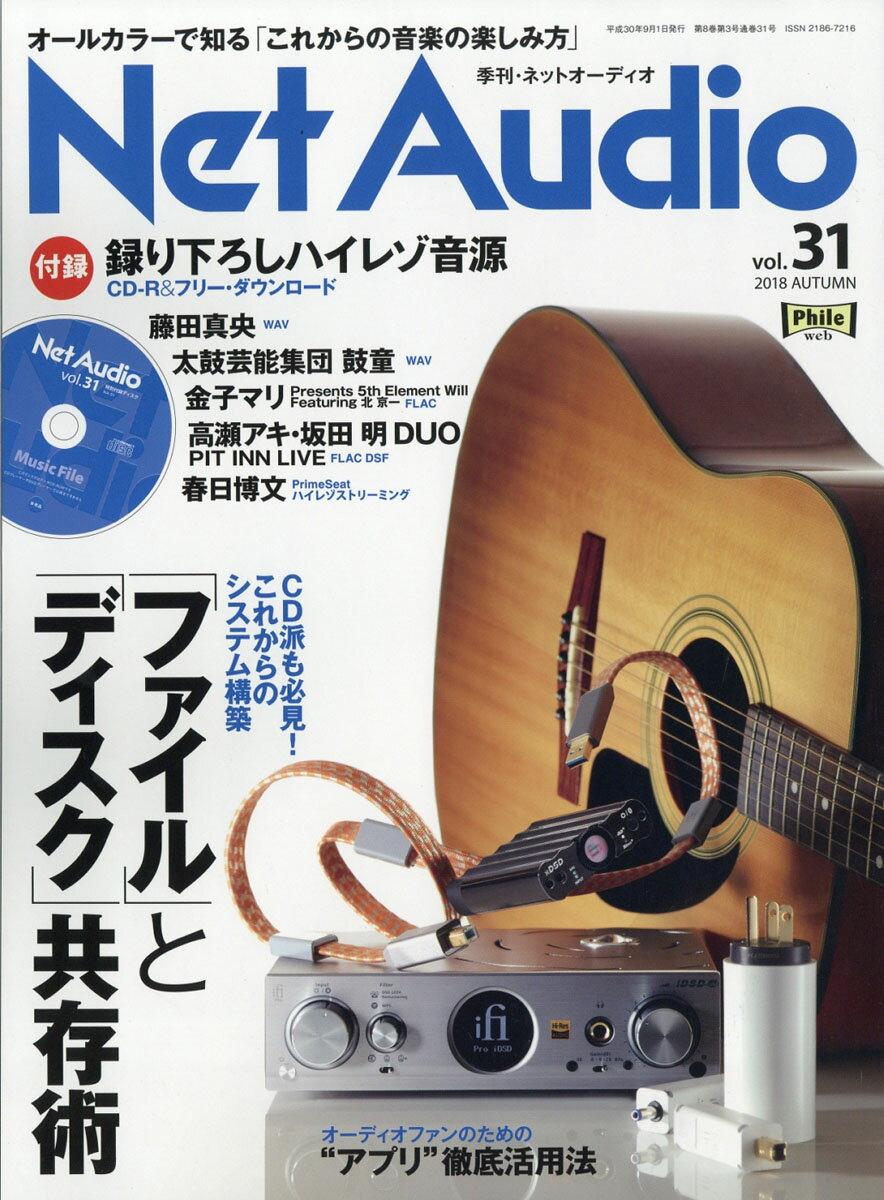 Net Audio (ネットオーディオ) 2018年 09月号 [雑誌]