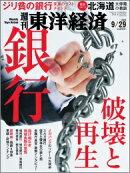 週刊 東洋経済 2018年 9/29号 [雑誌]