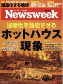 Newsweek (ニューズウィーク日本版) 2018年 9/18号 [雑誌]