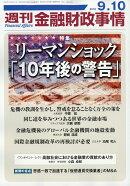 週刊 金融財政事情 2018年 9/10号 [雑誌]