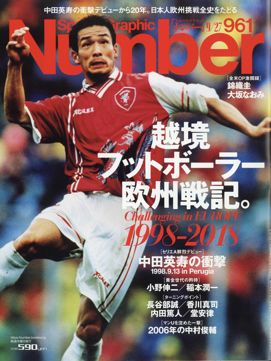 Sports Graphic Number (スポーツ・グラフィック ナンバー) 2018年 9/27号 [雑誌]