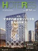 週刊 HOTERES (ホテレス) 2018年 9/14号 [雑誌]