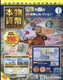 週刊 本物の貨幣コレクション 2018年 9/12号 [雑誌]