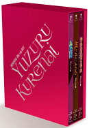 MEMORIAL Blu-ray BOX 「YUZURU KURENAI」【Blu-ray】