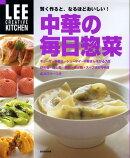 中華の毎日惣菜