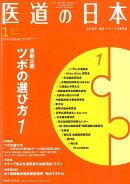 医道の日本(2020.1(Vol.79 N)