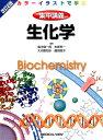 集中講義生化学(改訂2版) カラーイラストで学ぶ [ 鈴木敬一郎 ]