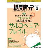 糖尿病ケア(Vol.17 No.2(202) 特集:医療者・患者・家族・介護者のギモンにこたえる糖尿病患者
