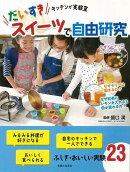 【バーゲン本】キッチンが実験室だいすきスイーツで自由研究
