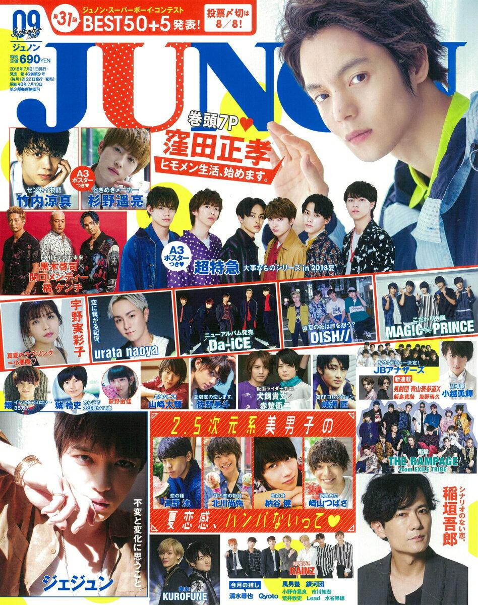 JUNON (ジュノン) 2018年 09月号 [雑誌]