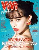 ViVi (ヴィヴィ) 2018年 09月号 [雑誌]