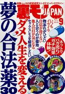 裏モノ JAPAN (ジャパン) 2018年 09月号 [雑誌]