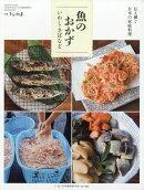 別冊うたかま 手づくりする 伝え継ぐ日本の家庭料理 魚のおかず いわし・さばなど 2018年 09月号 [雑誌]