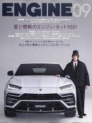 ENGINE (エンジン) 2018年 09月号 [雑誌]