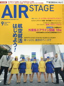 AIR STAGE (エア ステージ) 2018年 09月号 [雑誌]